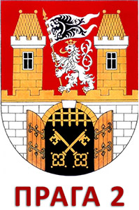 Герб Прага 2